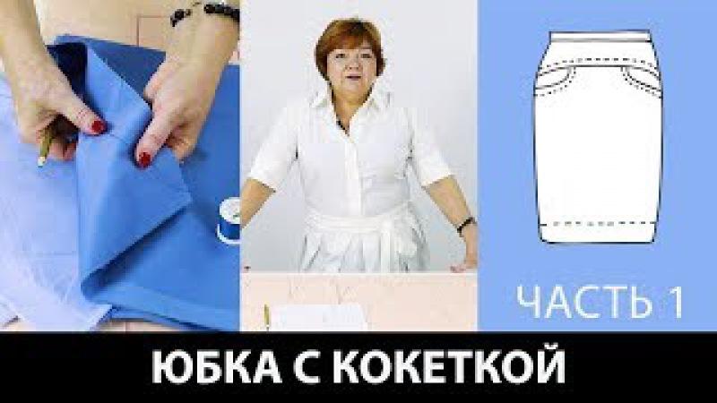 Как сшить юбку с кокеткой на основе выкройки прямой юбки Моделирование юбки с кокеткой своими руками