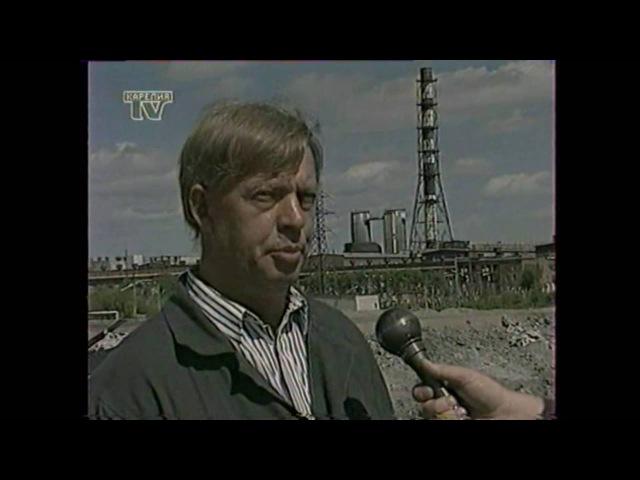 Надвоицы. Фильм ГТРК Карелия к 45 летию НАЗа 1999
