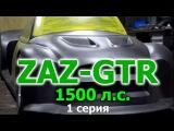 ZAZ-GTR 1500 л.с. Сезон 2017. Строим новый кузов Матрица. 1 серия. #SRT