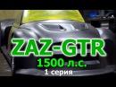ZAZ-GTR 1500 л.с. Сезон 2017. Строим новый кузов: Матрица. 1 серия.