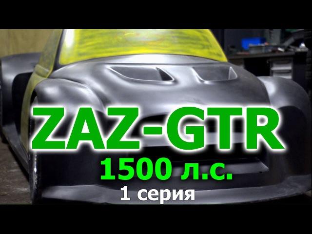 ZAZ-GTR 1500 л.с. Сезон 2017. Строим новый кузов: Матрица. 1 серия. SRT