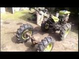 полноприводный мини трактор с мотоблока