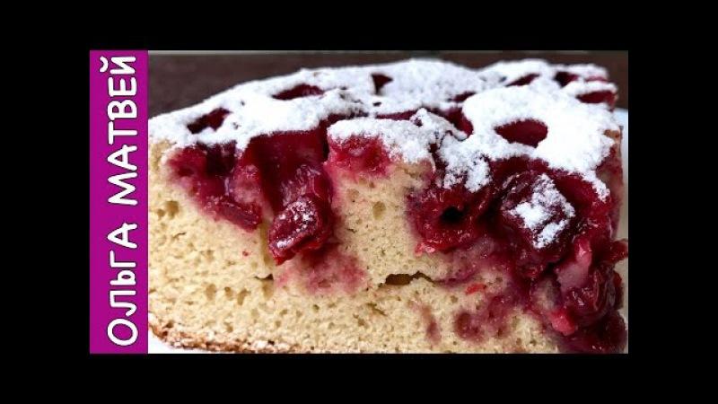 Очень Простой Вишневый Пирог  Cherry Pie