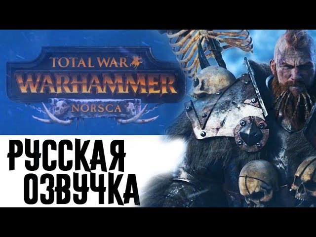 Норски - русский трейлер Total War WARHAMMER (Norsca Cinematic Trailer)
