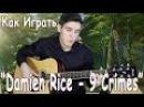 DAMIEN RICE - 9 CRIMES Как Играть На Гитаре ФингерСтайл (Лёгкая Версия)/Музыка из ШРЕК 3 на ...