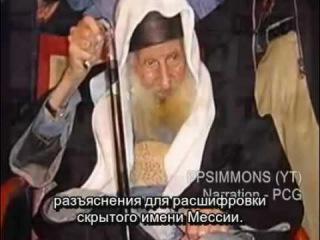 Раввин Ицхак Кадури назвал имя Машиаха: Иисус Христос