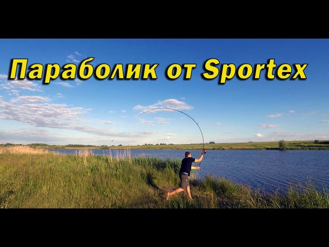 Sportex Competition NT Carp 13ft 3,75lb. Анонс