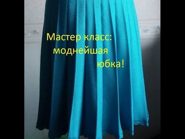 Вязание с Аленой Никифоровой. МК юбка-гофре. Что необходимо