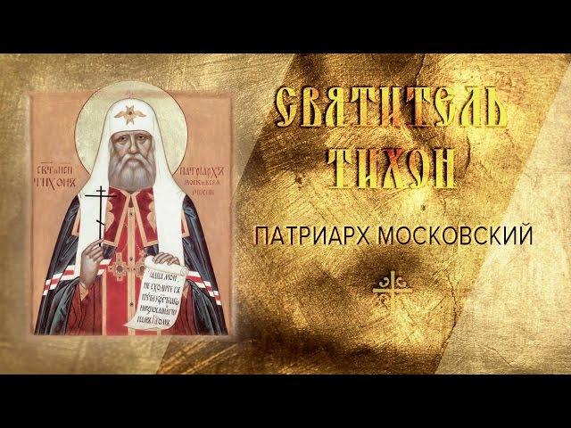 Ангел Русской Церкви: 18 ноября – день святителя Тихона, Патриарха Московского