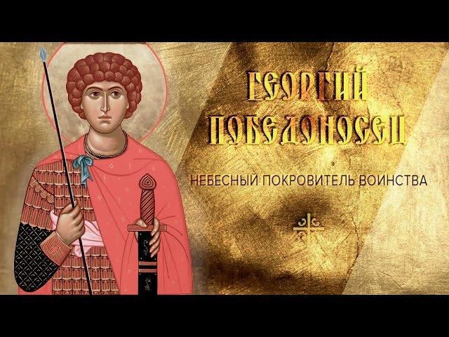 Небесный покровитель воинства 23 ноября колесование великомученика Георгия Победоносца