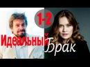 «Идеальный брак» 1,2 серия - Очень приятная комедийная мелодрама для отдыха! (рус