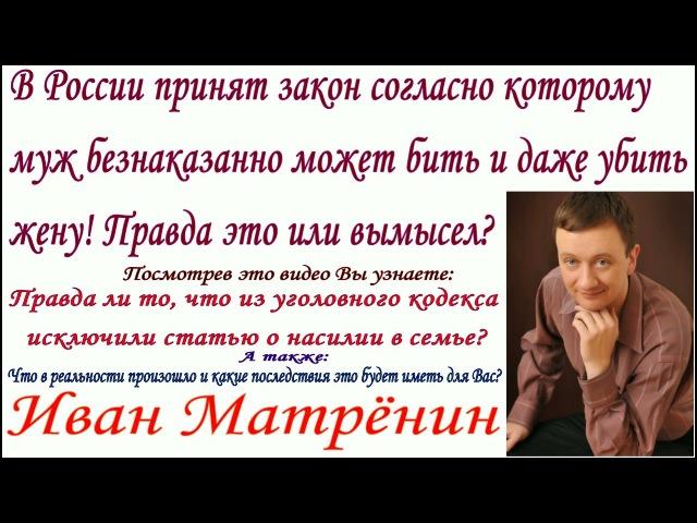 В России принят закон согласно которому муж безнаказанно может бить жену! Правд ...