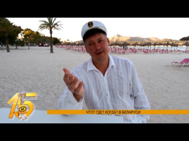 15 лет ОНТ | Поздравление от телеигры «Что? Где? Когда? в Беларуси» » Freewka.com - Смотреть онлайн в хорощем качестве
