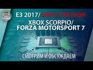 E3 2017 Microsoft - Xbox Scorpio (Xbox One X)/Forza Motorsport 7 геймплей и трейлер