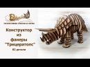 3D конструктор из фанеры Динозавр Трицерапторс конструктор динозавр