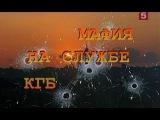 Мафия на службе КГБ