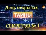 Тайны Чапман - День открытых секретов №1 (09.03.2017)