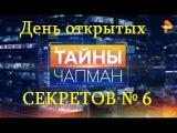 Тайны Чапман - День открытых секретов №6 (09.03.2017)