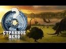 Странное дело. Планета динозавров. Хроника ликвидации HD 1080p