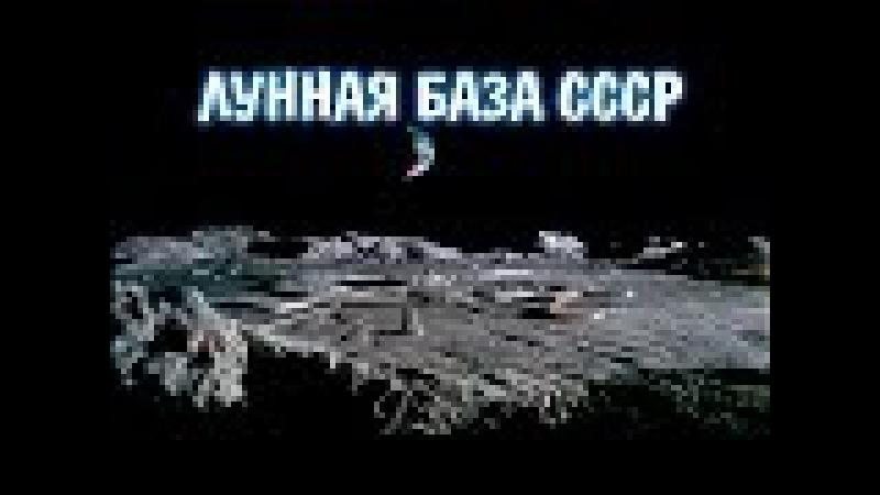 НЕФИГА СЕБЕ, СТАЛИН ГОТОВИЛСЯ ЗАБРАТЬ ЛУНУ! ЛУННАЯ ВOEННАЯ БAЗA СССР