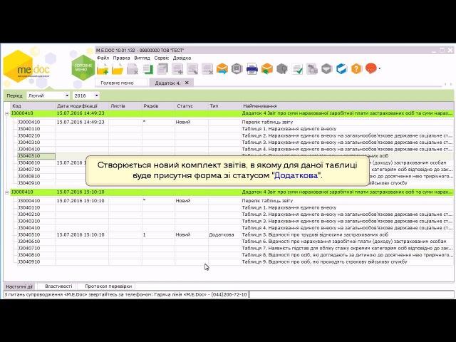 6 Створення та заповнення ЄСВ - Додаток 4 (додаткова)