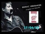 Торба на Круче Макс Иванов в гостях у Наше Радио Санкт Петербург 17 04 2013
