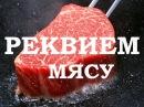 Вадим Зеланд — Реквием чужому мясу