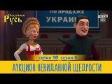 Новая Сказочная Русь 8 сезон, серия 10  Безумный Бакс  Аукцион невиданной щедрости