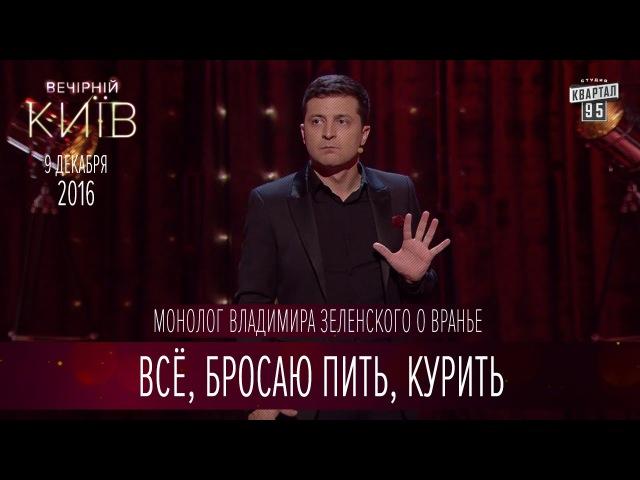 Всё бросаю пить курить монолог Владимира Зеленского о вранье Вечерний Киев 2016