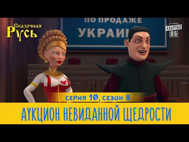 Новая Сказочная Русь 8 сезон, серия 10 | Безумный Бакс | Аукцион невиданной щедрости