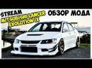 ♥ City Car Driving 1.5.3 ► СТРИМ ◄ Mitsubishi Lancer Evolution IX - ОБЗОР МОДА МАШИНЫ