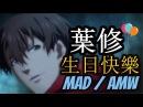 【全職高手MAD】致最了不起的你,葉修生日快樂!The King's Avatar MAD AMV