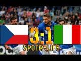 Чехия - Италия 31 ОБЗОР МАТЧА HD.Евро-2017 (до 21).