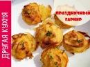 Как приготовить праздничный гарнир из картофеля