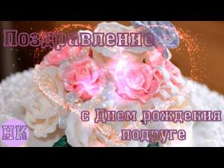 Поздравления с днём рождения женщине в прозе красивые трогательные