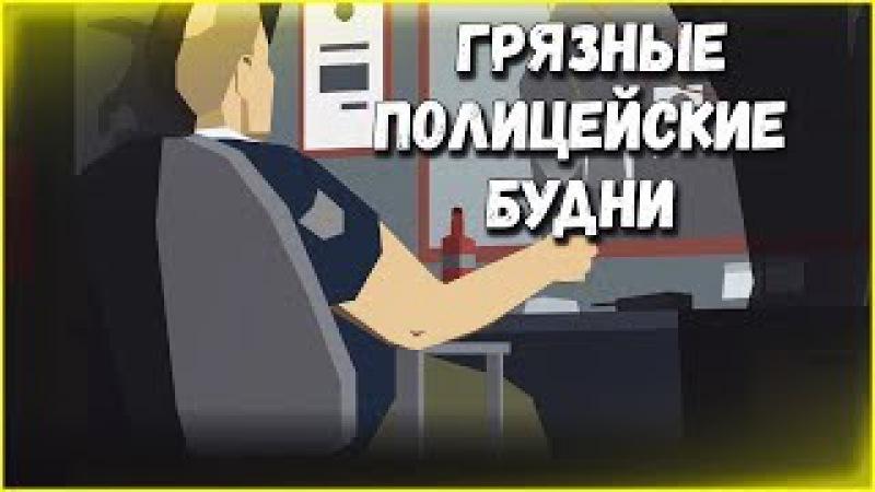 ПРОХОЖДЕНИЕ This Is the Police - ПОЛИЦЕЙСКИЕ БУДНИ №1