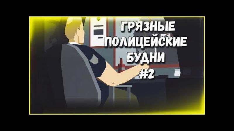 ПРОХОЖДЕНИЕ This Is the Police - ПОЛИЦЕЙСКИЕ БУДНИ №2
