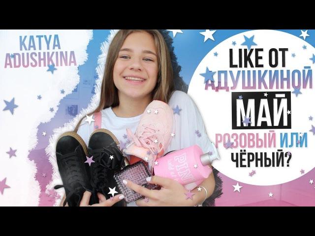 LIKE от Адушкиной Май Розовый или чёрный