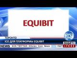 #KCN #Биржа @equibit
