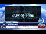 #KCN #ICO для #блокчейн-#игры Augmentors