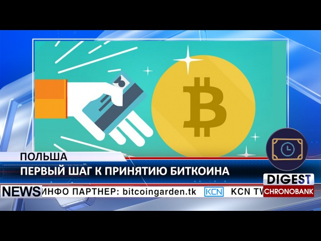 KCN Польша признала майнинг криптовалют @ChronobankNews ​ @CoinIdol ​ BTC Bitcoin Инфо @bitsmed Youtube 3SO4PP