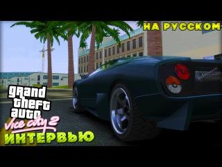 ИНТЕРВЬЮ С РАЗРАБОТЧИКАМИ GTA VICE CITY 2