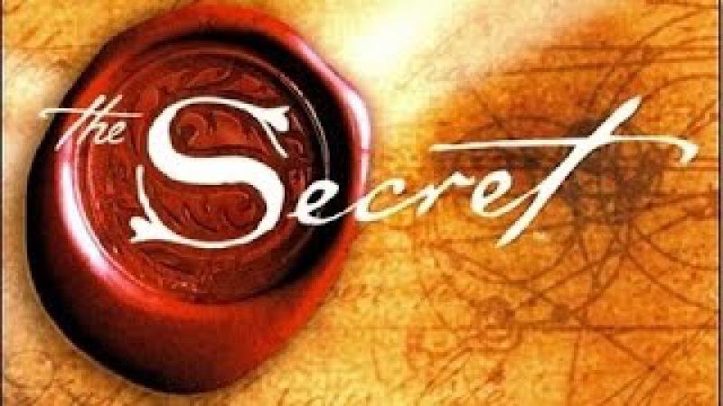 Фильм СЕКРЕТ (The Secret). Сила мысли и ее секрет, тайны нашего разума