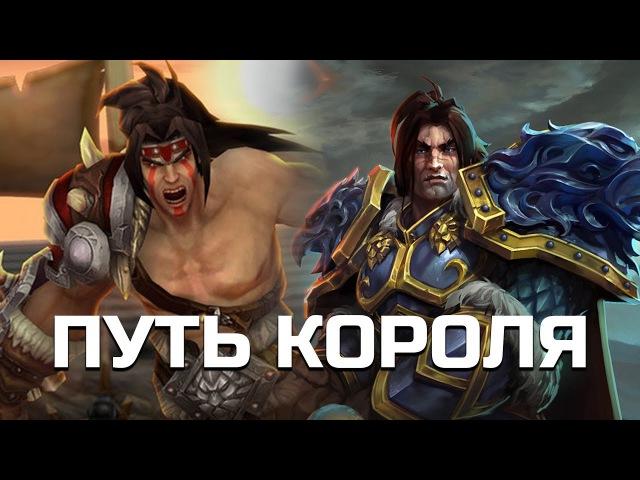 ВАРИАН РИНН - До того как стал королём   World of Warcraft