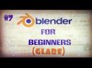 Как сделать свечение объекта в Blender