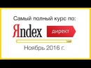Обучающий курс по настройке Яндекс Директ