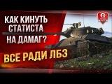 Как КИНУТЬ СТАТИСТА НА ДАМАГ? ★ Все Ради ЛБЗ #worldoftanks #wot #танки — [http://wot-vod.ru]
