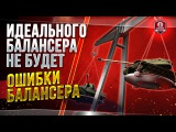 ИДЕАЛЬНОГО БАЛАНСЕРА НЕ БУДЕТ ★ ОШИБКИ БАЛАНСЕРА #worldoftanks #wot #танки — [http://wot-vod.ru]
