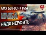 AMX 50 Foch (155) ИМБА ★ НАДО НЕРФИТЬ ★ #НерфСпасетФоша