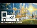 Образ будущего Русская модель образования Сергей Хапров